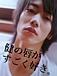 佐藤健の唇がすごく好き