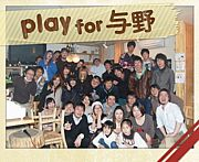 PLAY  FOR  さいたま