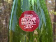 信州産ワインの会