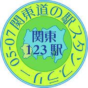 関東道の駅スタンプラリー05〜