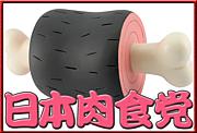 日本肉食党