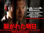 NHK土曜ドラマ『繋がれた明日』