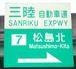 三陸自動車道【三陸道】