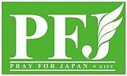募金岐阜 pray for japan@gifu