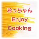 おっちゃんの「お料理レシピ」