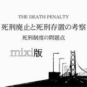死刑廃止と死刑存置の考察mixi版