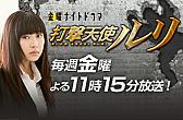 『打撃天使ルリ』動画