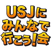 USJにみんなで行こう!会