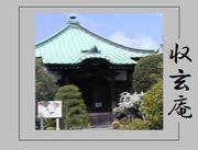 鎌倉 収玄寺