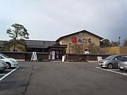 【湯めごこち】富山・舟橋村
