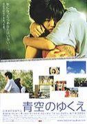 映画『青空のゆくえ』
