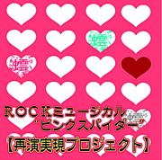 ピンクスパイダー◆再演PJ◆