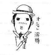 松山テルオのおしゃれ予備校