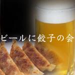 ビールに餃子の会(中国産を除く)