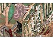 國學院大學日本文学部2008