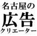 名古屋の広告クリエーター