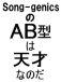Song-genics AB型会