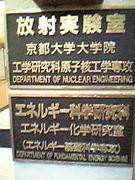 京都大学大学院原子核工学専攻