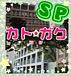 加藤学園特進部☆H18年度卒