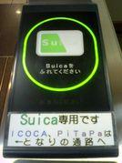 関西でモバイルSuica