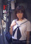 小泉亜子を応援しよう
