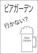 東京のビアガーデン