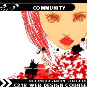 C218 Webデザインコース
