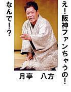 関西人=阪神ファンという偏見