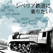 シベリア鉄道に乗りたい