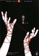 Dance Unit 『糸-いと-』