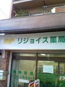 リジョイス薬局桃山店