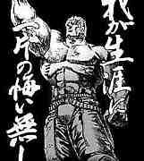 【北斗の拳】覇者ラオウへの道