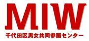 MIW(みゅう)