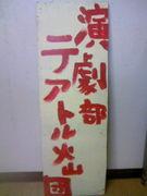 テアトル火山団 for mixi
