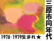 78−79年生れの三原市同年代