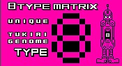 ツキアイゲノム TYPE8