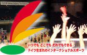インディアカ☆バスケの会