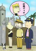 ジョジョの奇妙な冒険!!?