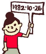 1982年10月26日!
