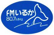 函館ラジオ放送局★FMいるか