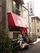 中華料理 黄河(田無)