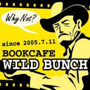 ブックカフェ ワイルドバンチ