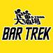 【BAR TREK】