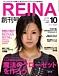 【雑誌】REINA
