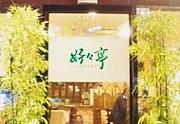 好々亭  横浜中華街