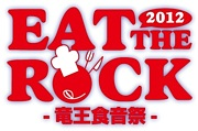 EAT THE ROCK-竜王食音祭-