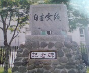 松坂世代の白高生(白糠高校)