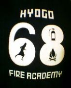 兵庫県消防学校 第68期