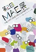 MAE展 -Mie Art Education-