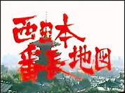 地元を愛する歌by西日本番長地図